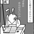 4コマ劇場 今日のusagiさん⑤