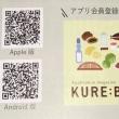 くれえばん(KURE:BAN)アプリに記事掲載