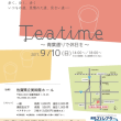tea time〜青葉通りで休日を〜