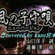 ♬・風の子守唄 /五木ひろし//kazu宮本