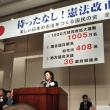 「待ったなし! 憲法改正の国会論議」全国大会の報告