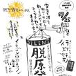 第4回 イマジン原発のない未来 鎌倉パレード