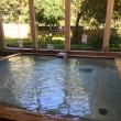 粟野横根温泉 前日光つつじの湯交流館