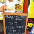 3回目の「アジアンレストラン ナマステJAPAN 久喜店」さん訪問でした。(埼玉県久喜市)