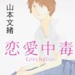 今一歩踏み込めず『恋愛中毒』by山本文緒