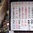 """~ 12/5 本日の""""お写ん歩""""!・・岡山城~後楽園へ・・ ~"""