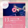 安室奈美恵引退ライブ動画はココだけ!DVDや沖縄テレビ放送は…