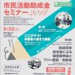 【札幌9/22】きたネット「市民活動助成金セミナー2018」開催します