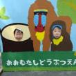大牟田動物園