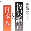 2017-23|福沢諭吉と日本人|佐高信