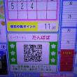 3/21・・・ZIP!deポン!プレゼント