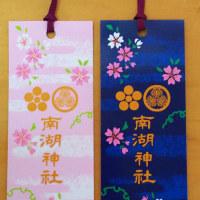 🌸楽翁桜祭🌸と春限定朱印について