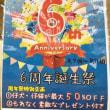 ☆6周年記念セール開催中☆