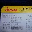 原田乳業、こだわりたまごプリンをまたまた調達:D