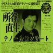 4月21日(火) 所谷直生テノールコンサート