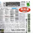 「新宿新聞」が鋭い論評 〝立ち止まったまま″の「小池新党」に〝希望″はあるのか?