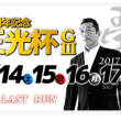 🚴 10/17 千葉記念 最終日