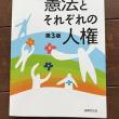 面接授業『現代日本と憲法』を受講して