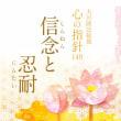 「信念と忍耐」大川隆法総裁