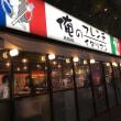 東京、赤坂グルメ、俺のフレンチ、イタリアン
