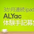 ALYac体験手記募集ipadが当たる