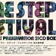 ★「ONE STEP FESTIVAL 永久保存盤」 CD21枚組