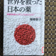 """""""世界を救った日本の薬""""塚崎朝子著を読む"""