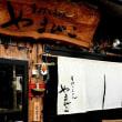 京のうどんは#やまびこ