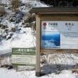 2/2 高見山(1248m)