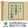 本日12/2より、LOVE FM新番組「JAL九州歴史ロマン街道」