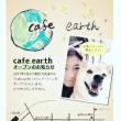 12/24 クリスマスイヴの いちカフェ