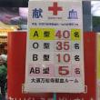 49回目の献血!