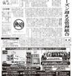 集合住宅管理新聞「アメニティ」4月号発行しました!