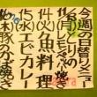 ★11/13(月)~11/17(金)の日替りランチ!