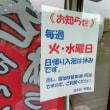 遠刈田温泉 トスネット元気荘