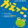 12/10 かえっこ×コソダテ かえっこバザール〈ゆめはっと〉