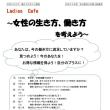 講座【女性の生き方、働き方を考えよう】西東京市