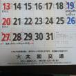 GWを含む4月後半~5月の営業日について