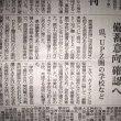 新日本婦人の会が県交渉。総がかりアクションステップアップ集会