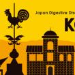 JDDW第22回日本消化器関連学会週間(神戸)に参加しています。