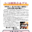 3.19演説会&デモ-安倍夫人・佐川氏の証人喚問を!安倍内閣は総辞職を!!