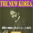 権力のロジック:なぜ日本と韓国はどうやっても仲直りできないのか