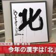 今年の漢字は「北」