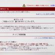 楽天カード フィッシングメール!(-_-メ) むっ!!