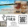伊豆諸島初クラフトビール クラウドファンディングもやってます日向麦酒