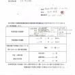 埼玉県の補助金