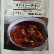 魯珈&無印カレー-テッレ・ディ・ポルターリ