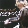 【芸術手記】フジコ・ヘミング/奇跡のラ・カンパネラ
