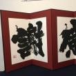 金澤翔子展@上野