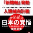 ◆新刊のご案内◆日本の覚悟  イルミナティ解体 「新機軸」発動 人類補完計画 この一大事に世界を救う盟主となる